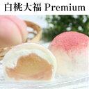 白桃大福Premium 3個入り 御菓子処 餅信【岐阜県/各務原市/だいふく/クリーム大福/手土産/和菓子】