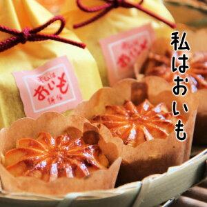 私はおいも 10個入り 御菓子処 餅信【岐阜/各務原/スイートポテト/ギフト】