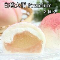 白桃大福Premium3個入り御菓子処餅信【岐阜県/各務原市/だいふく/クリーム大福/手土産/和菓子】
