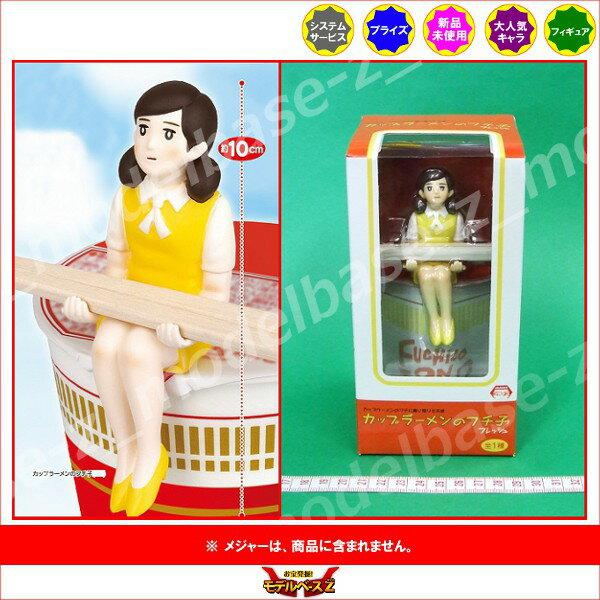 カップラーメンのフチに舞い降りた天使 カップラーメンのフチ子 フレッシュ制服:黄コップのフチ子 OL人形システムサービス プライズ