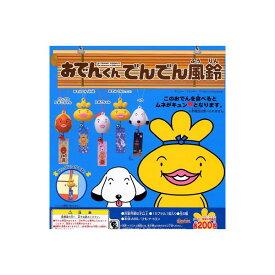 おでんくんでんでん風鈴 全5種NHK Eテレバンダイガチャポン ガシャポン ガチャガチャ