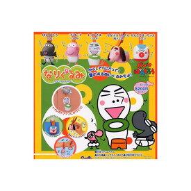 【期間限定】特価商品!パンツぱんくろうなりぐるみ 全5種NHK Eテレバンダイガチャポン ガシャポン ガチャガチャ