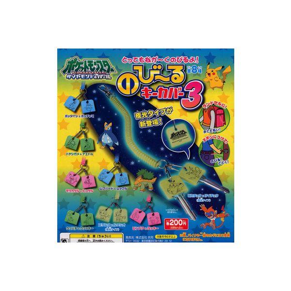 ポケットモンスターダイヤモンド&パールポケモン のびーるキーカバーパート3 全8種共同ガチャポン ガシャポン ガチャガチャ