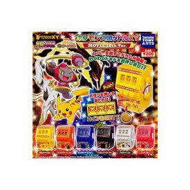Pokemon the movieXYポケモンスロットルXYMOVIE18th Ver. 全6種タカラトミーアーツポケットモンスター光輪(リング)の超魔人フーパピカチュウとポケモンおんがくたいガチャポン ガシャポン ガチャガチャ