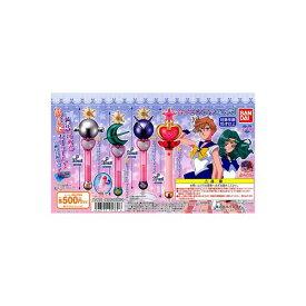 【送料無料】美少女戦士セーラームーンスティック&ロッド パート3 全4種バンダイガチャポン ガシャポン ガチャガチャ