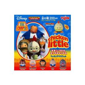 チキン・リトルエッグチャップスフィギュアマスコット全6種ユージンガチャポン ガシャポン ガチャガチャ