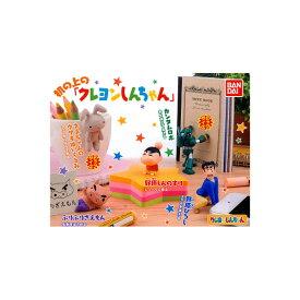 クレヨンしんちゃん机の上のクレヨンしんちゃん 全5種バンダイガチャポン ガシャポン ガチャガチャ