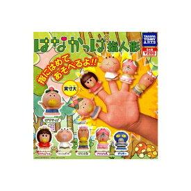 【送料無料】はなかっぱ指人形 全6種タカラトミーアーツガチャポン ガシャポン ガチャガチャ
