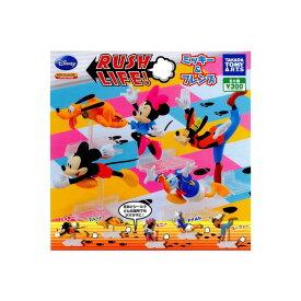 ディズニーRUSH LIFE!ミッキー&フレンズ 全5種タカラトミーアーツガチャポン ガシャポン ガチャガチャ