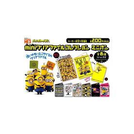 【期間限定】特価商品!Minionsminiクリアファイルコレクション ミニオン全8種DESPICABLE ME3バンダイJカードダス