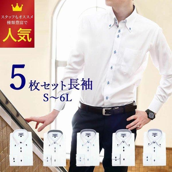 ワイシャツ 長袖 5枚セット 【ネクタイ&靴下プレゼント】メンズ 形態安定 N86-N90 スリム系 S M L LL 大きい系 3L 4L 5L 6L ボタンダウン