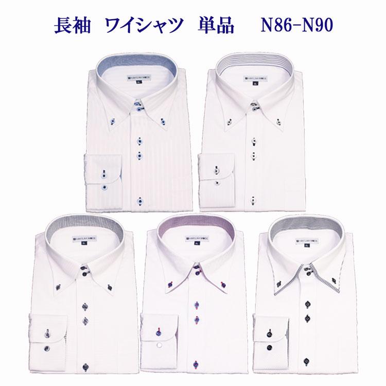 ワイシャツ 長袖 メンズ 形態安定 N86-N90 1枚販売 スリム&ゆったり ボタンダウン S M L LL 3L 4L 5L 6L