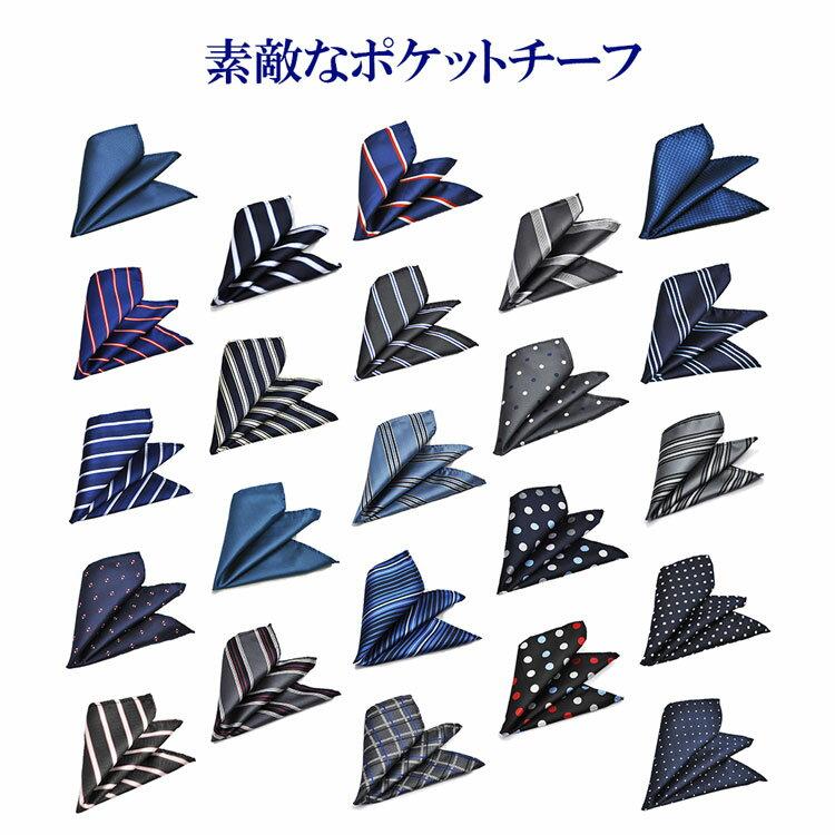 チーフ ポケットチーフ お洒落な色柄 全33種類【CA811-CK812】 (ハビラモード)HAVILAH MODE
