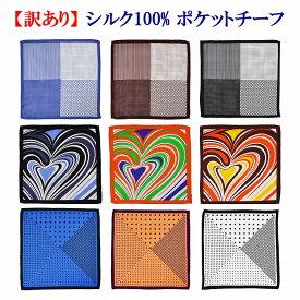 【訳あり】ポケットチーフ シルク 100% チーフ お洒落 正装 ビジカジ アウトレット