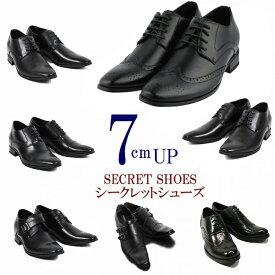 シークレットシューズ ビジネスシューズ メンズ 7cm アップ 革靴 ヒールアップ 23cm 23.5cm 24cm 24.5cm 25cm 25.5cm 26cm 26.5cm 27cm 足長 脚長 背が高くなる 靴 スーツ 成人式 結婚式 パーティ