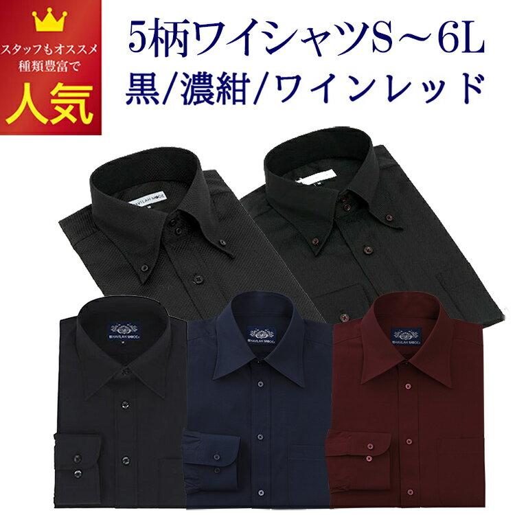 黒ワイシャツ 長袖 黒シャツ 形態安定 メンズ 4柄 8サイズ S/M/L/LL/3L/4L/5L/6L NB03 NB04 NB05 スリム&ゆったり