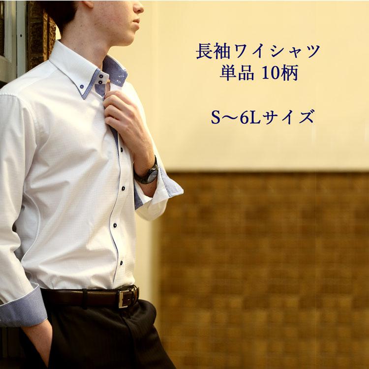ワイシャツ 長袖 メンズ 単品 形態安定 N91-N100 1枚販売 スリム&ゆったり ボタンダウン S M L LL 3L 4L 5L 6L