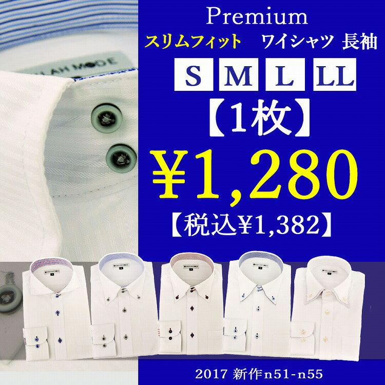 ワイシャツ長袖 メンズ 形態安定 N51-N55単品スリム系S M L LL