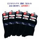 ビジネスソックス 紺 靴下 メンズ ビジネス ソックス 表糸綿100% 5足セット濃紺 ハビラモード5足組