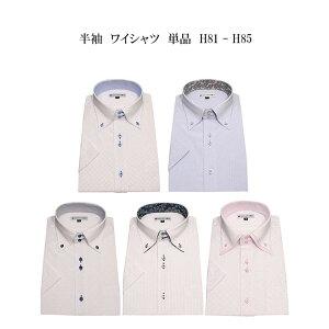 ≪在庫限り≫ 半袖 ワイシャツ ノーネクタイ Yシャツ カッターシャツ ドレスシャツ カラーシャツ ビジネスシャツ シャツ メンズ スリム 細身 ゆったり ビッグサイズ 大きいサイズ 形態安定 S