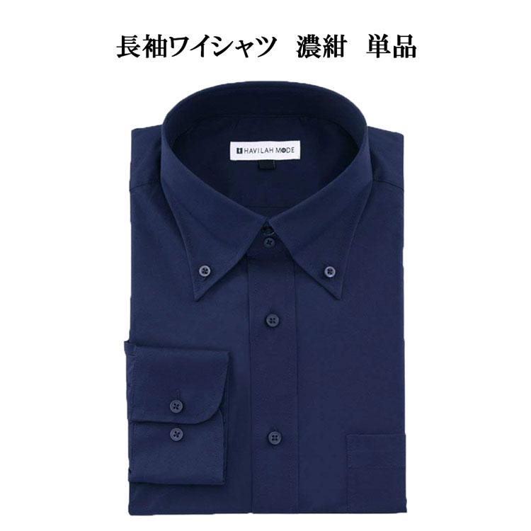 ワイシャツ長袖 単品 メンズ Yシャツ濃紺 スリム系&ゆったり系 濃紺ワイシャツS M L LL 3L 4L 5L 6L ボタンダウン ドゥエボットーニNK01