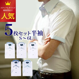 半袖 ワイシャツ 5枚セット Yシャツ カッターシャツ ビジネスシャツ シャツ メンズ スリム 細身 ゆったり ビッグサイズ 大きいサイズ 形態安定 SS S M L LL 3L 4L 5L 6L 柄 無地 ボタンダウン 通気性 吸水性 おしゃれ クールビズ フォーマル 形態安定 プレゼント