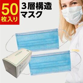 マスク 在庫あり 50枚セット 3層構造 国内倉庫発送 ホワイト ブルー 不織布マスク プリーツマスク 大人用 普通サイズ 使い捨て 高密度 ノーズワイヤー 花粉症 ほこり ウィルス