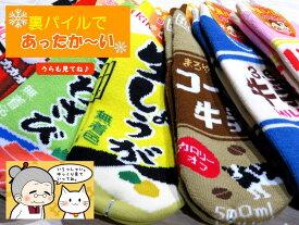 温かおもしろソックス くるぶし丈 秋冬用 かわいいおもしろ靴下【メール便可/20】
