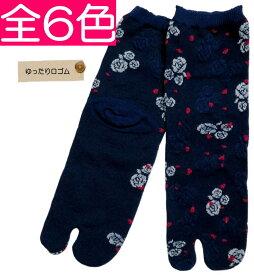 足袋ソックス レディース 日本製 フロートバラにラメ ゆったり口ゴム メール便可/足袋靴下/足袋ソックス [19a]