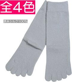 5本指ソックス 日本製 シルク100% 無地 レディースサイズ靴下 5本指スニーカーソックス 【メール便可/20】[19a]