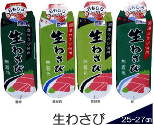 メンズサイズ おもしろ靴下くるぶし丈 生わさび 日本製ソックス /おもしろい靴下/スニーカータイプ/紳士サイズショートソックス/【メール便可/20】