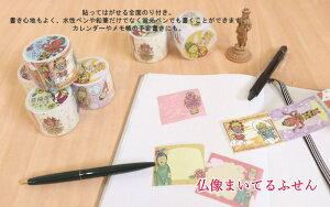仏像まいてる付箋 和柄京都くろちく日本の仏像倶楽部シリーズ