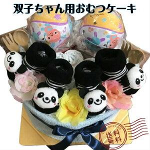 おむつケーキ 男の子 双子ちゃん用 出産祝い パンダ君 オムツケーキ ダイバーケーキ パンパース