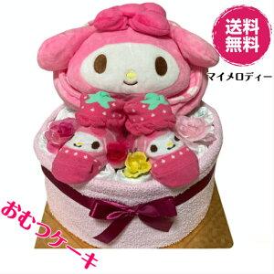 おむつケーキ 出産祝い 女の子 マイメロディ ベビーリュックオムツケーキ【送料無料】