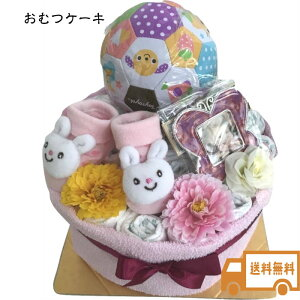 おむつケーキ 女の子 可愛いうさぎ ギフト 出産祝い パンパース オムツケーキ 送料無料