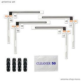 端子ベース・クリーナー付 フルセグ L型フィルムアンテナエレメントセット