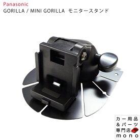 GORILLA ゴリラ / ミニゴリラ 車載用 オンダッシュ モニタースタンド Panasonic