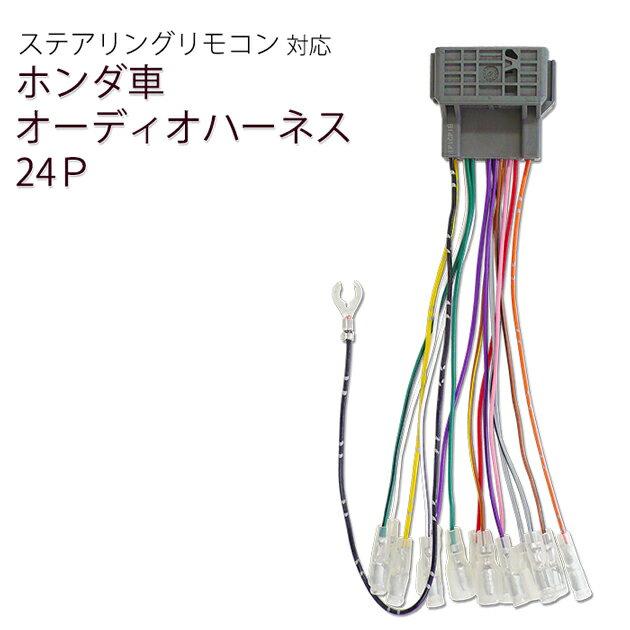 【カナック製】 ホンダ車用 オーディオハーネス (24P) ステアリングリモコン対応 業務用