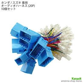 【カナック製】 ホンダ スズキ 車用 オーディオハーネス (20P) 10個セット