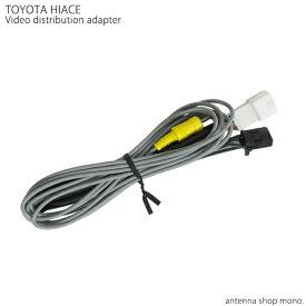 TOYOTA ハイエース 200系 バックカメラ分岐ハーネス (ミラーモニター内の画像をナビのモニターに分岐) /日本製