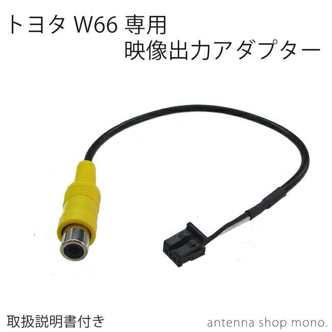 トヨタ W66 専用 映像出力アダプター /取扱説明書付き トヨタディーラーオプションナビ用 /日本製