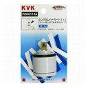 定形外郵便発送 送料無料 シングルレバーカートリッジ(上げ吐水用)  KVK  PZKM110A 1個