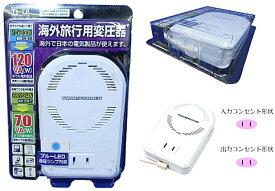 カシムラ 海外旅行用薄型変圧器  TI-78 (130V/120VA 240V/70VA)