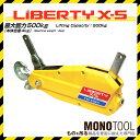 チルホール リバティ X-5 ワイヤー10M付 X5