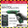 히타치 7.2 V 무선 임팩트 드라이버 WH7DL (LCSK)