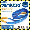 블루스 링 3 E 300 x9(양단 아이) 300 mmx9m 벨트 sling made in JAPAN