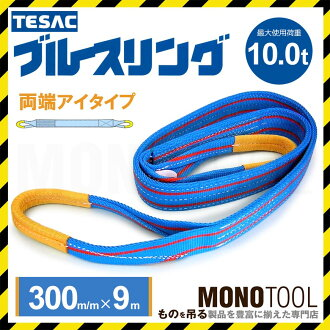 Belt sling 300mmx9m blues ring 3E 300x9 both ends eye type