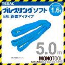 ブルースリング ソフト E型(両端アイ)1.6t × 5.0M ベルトスリング made in JAPAN