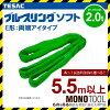 블루스 링 소프트 E형(양단 아이) 2.0 t×5.5 m이상 벨트 sling made in JAPAN