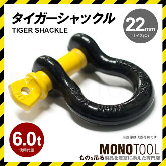 Tiger shackle 22 mm x 25 mm compact lightweight shackle used load 6.0 tons yellow / black
